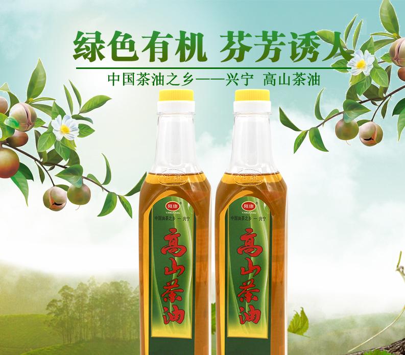 阳康茶油详情图_01.jpg