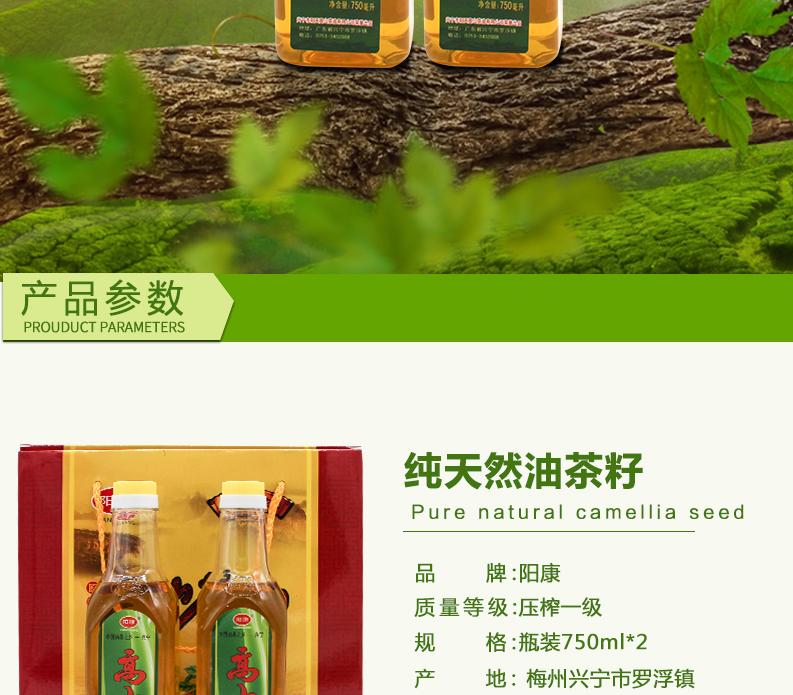 阳康茶油详情图_02.jpg