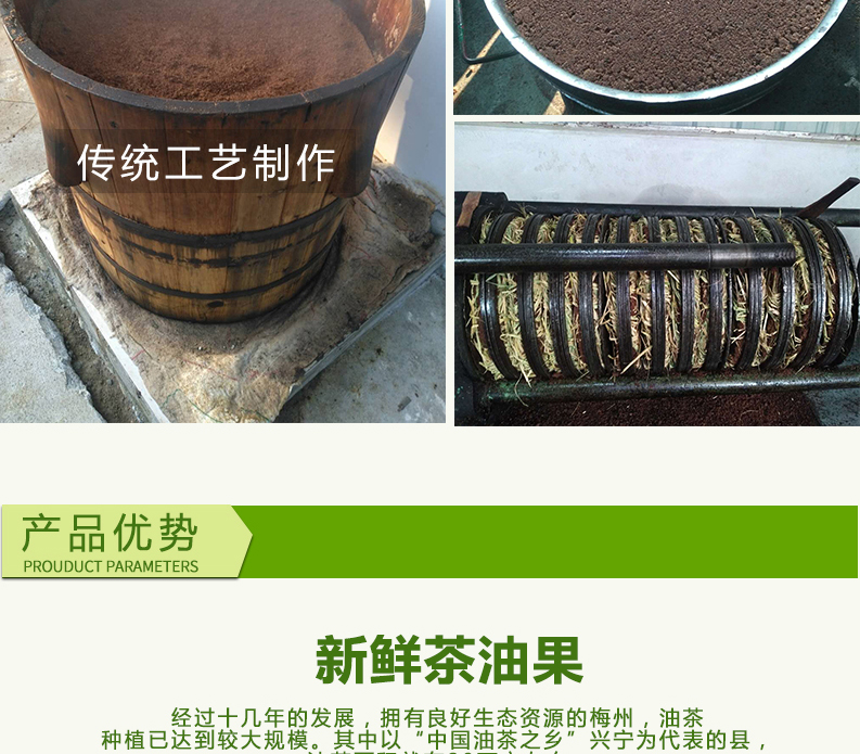 阳康茶油详情图_06.jpg