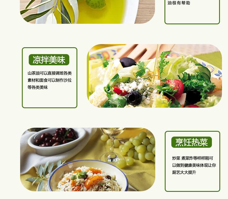 阳康茶油详情图_10.jpg