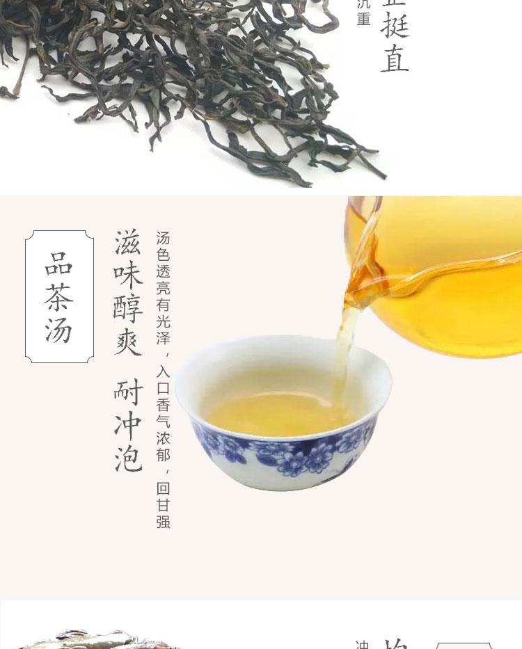 单枞茶_05.jpg